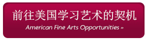 Fine Arts Opportunities Chinese Brochure Button